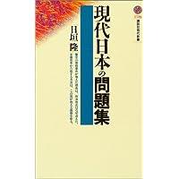 現代日本の問題集 (講談社現代新書)