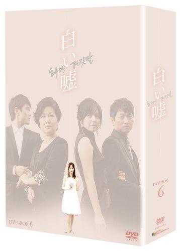 白い嘘 DVD-BOX6