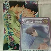 アルチスト「抱きしめて年上彼氏+ノベルティ」加賀城ヒロキ おっさんずラブ 春牧 誌