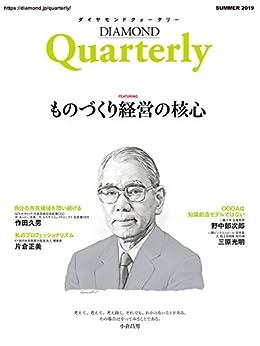 [DIAMOND Quarterly編集部]のダイヤモンドクォータリー(2019年夏号) ものづくり経営の核心 DIAMOND Quarterly