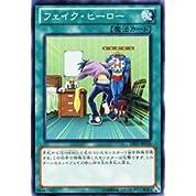 遊戯王カード 【フェイク・ヒーロー】 DE01-JP028-N ≪デュエリストエディション1≫