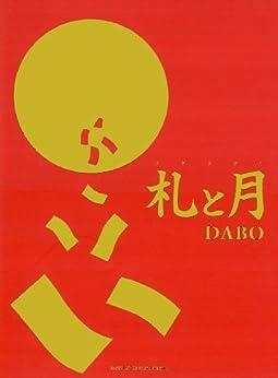[DABO]の札と月 (TWJ BOOKS)