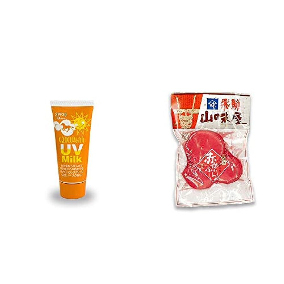 入浴付与ビジター[2点セット] 炭黒泉 Q10馬油 UVサンミルク[天然ハーブ](40g)?飛騨山味屋 赤かぶら【大】(230g)[赤かぶ漬け]