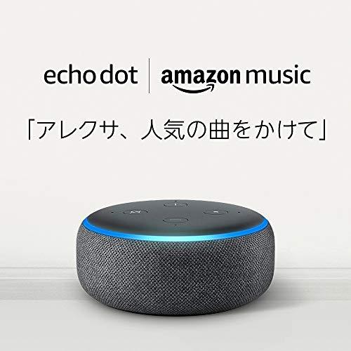 Amazon Music Unlimited 2ヶ月分+Echo Dotのセットが76%オフの1,420円になるキャンペーン(6/30まで)