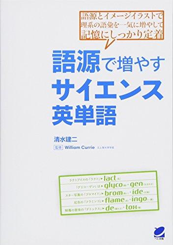 語源で増やすサイエンス英単語の詳細を見る