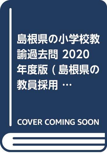 島根県の小学校教諭過去問 2020年度版 (島根県の教員採用試験「過去問」シリーズ)