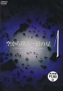 空から降る一億の星 第1巻 [DVD]