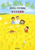 さん さん さん―障害児3人子育て奮闘記 (新潮文庫)