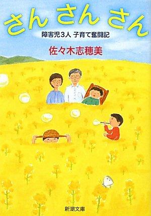 さん さん さん―障害児3人子育て奮闘記 (新潮文庫)の詳細を見る