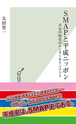 SMAPと平成ニッポン 不安の時代のエンターテインメント (光文社新書)の詳細を見る