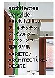 アーキテクテン・デ・ヴィルダー・ヴィンク・タユー建築作品集