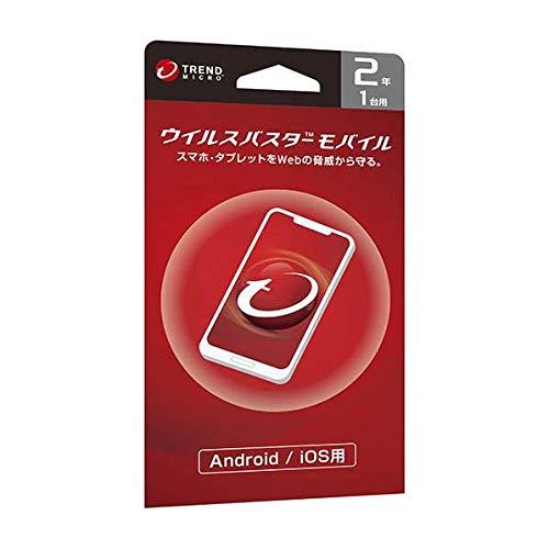 ウイルスバスター モバイル (最新) | 2年版 |カード版| Android iOS対応