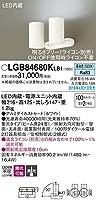 パナソニック(Panasonic) スポットライト LGB84680KLB1 調光可能 昼白色 ホワイト