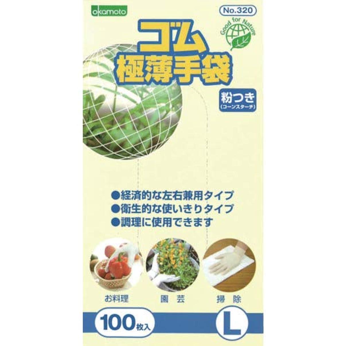蚊バクテリア憂鬱なオカモト ゴム手袋 粉付き (L)