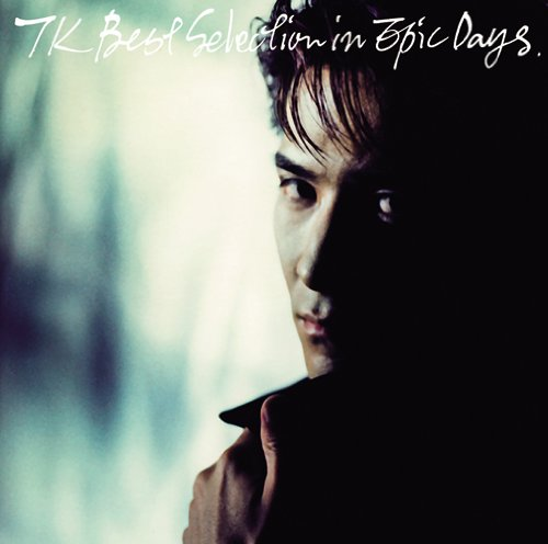 小室哲哉 TK BEST SELECTION IN EPIC DAYS(DVD付)