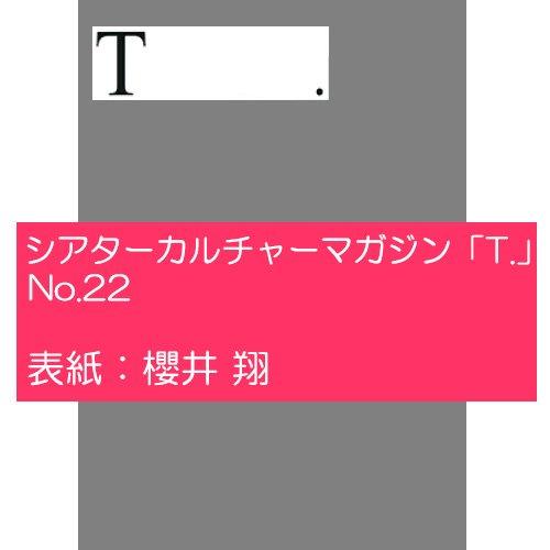 シアターカルチャーマガジンT. [ティー] TOHOシネマズ 2013SUMMER №22