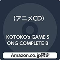 【Amazon.co.jp限定】KOTOKO's GAME SONG COMPLETE BOX (The Bible)(初回限定盤 10CD+Blu-ray)(特典:未定)付