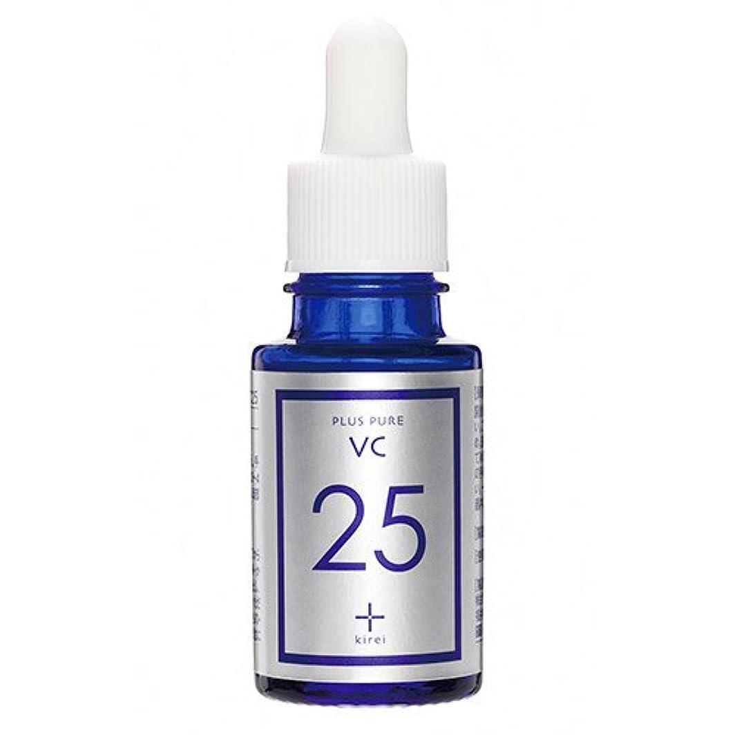 追い付く町アトラスプラスピュアVC25 ピュアビタミンC25%配合 両親媒性美容液 10mL 約1?月分