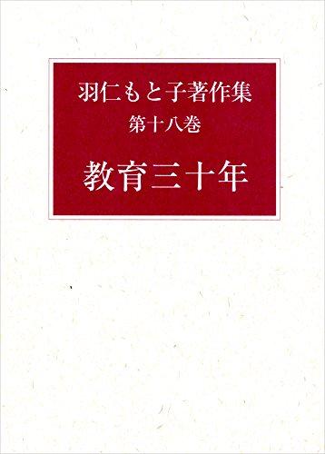 羽仁もと子著作集 18 教育30年