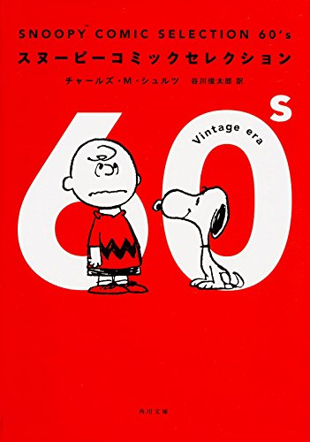SNOOPY COMIC SELECTION 60's (角川文庫)の詳細を見る
