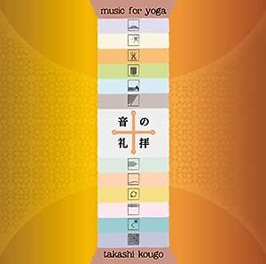 音の礼拝 music for yoga