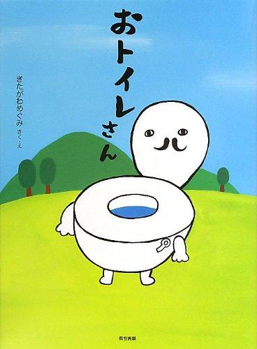 おトイレさんの詳細を見る
