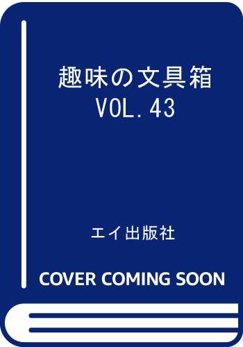 趣味の文具箱vol.43