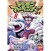 デジモンアドベンチャーVテイマー01 8 (Vジャンプブックス コミックシリーズ)