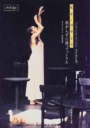 ピナ・バウシュ―怖がらずに踊ってごらん (Art edge)