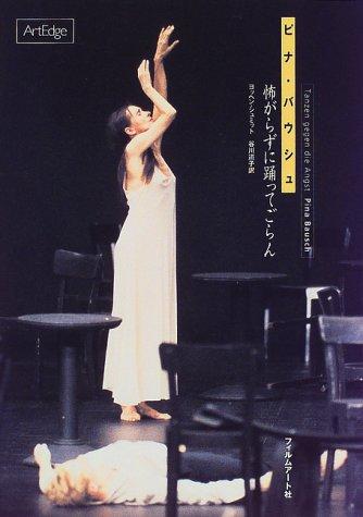 ピナ・バウシュ―怖がらずに踊ってごらん (Art edge)の詳細を見る