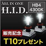 HID一体型 オールインワン 35W 安心1年保証 【HB4 4300K】【販売記念品付】