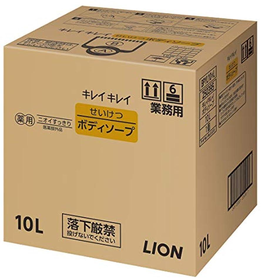 酸っぱい書き込み横にキレイキレイ せいけつボディソープ さわやかなレモン&オレンジの香り 業務用 10L