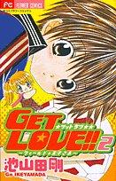 Get love!! 2―フィールドの王子さま (フラワーコミックス)の詳細を見る