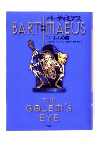 バーティミアスII ゴーレムの眼の詳細を見る