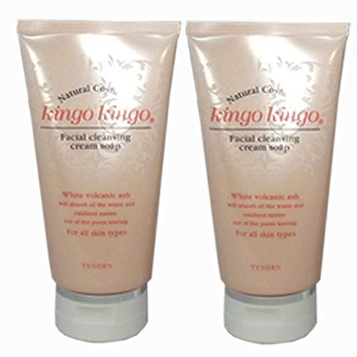 摩擦マイクロ複製するKingo Kingo きんごきんご 220g 2個セット ※モンドセレクション2009年金賞受賞!きめ細やかな希少火山灰白土が、肌の表面を転がりながら汚.