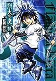 烈火の炎 10 (少年サンデーコミックスワイド版)