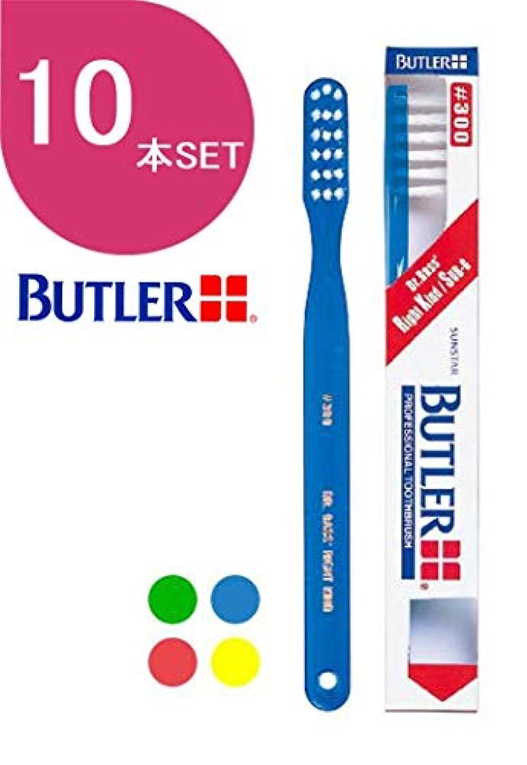 恥ずかしい同封するつかむサンスター バトラー(BUTLER) 歯ブラシ 10本 #300