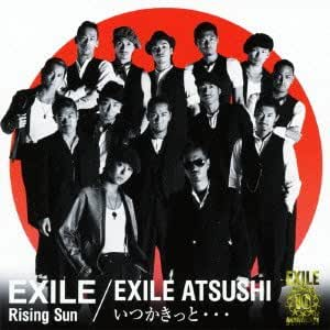 Rising Sun EXILE / いつかきっと・・・ EXILE ATSUSHI(DVD付)