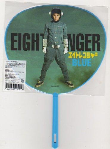 ミニうちわ ★ 安田章大 2012 「セブンイレブン×エイトレンジャー」