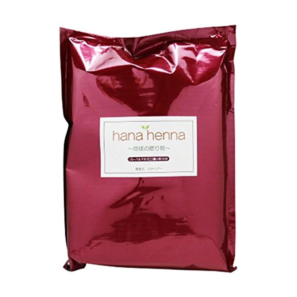 ほとんどない栄光の苦hanahenna ハーバルマホガニー HM(濃い茶) 100g