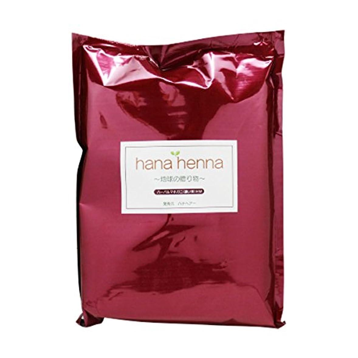 果てしない俳句降伏hanahenna ハーバルマホガニー HM(濃い茶) 100g