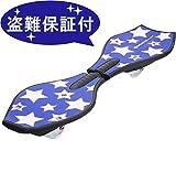 ブレイブボード公式【最新モデル】リップスティックネオ 超速ウィールプレゼント! BLUE STA...