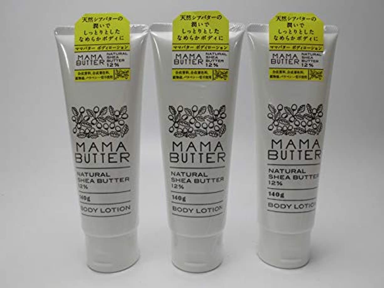気まぐれな標準キリマンジャロ【3個セット】保湿 MAMA BUTTER ママバター「クリームタイプ」ボディローション140g定価1296円×3個