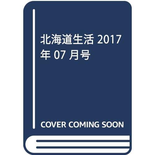 北海道生活 2017年 07 月号 [雑誌]