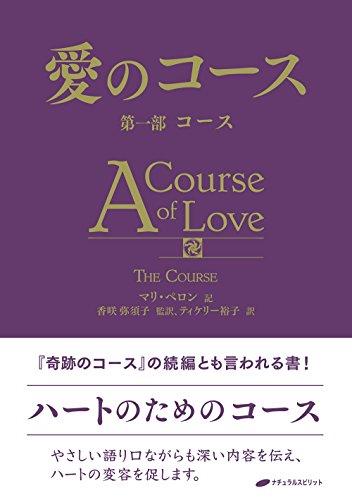 愛のコース 第一部 コース