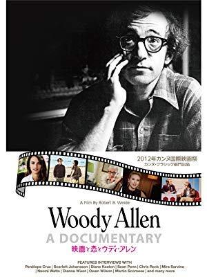 Woodey Allen A DOCUMENTARY 映画と恋とウディ・アレン