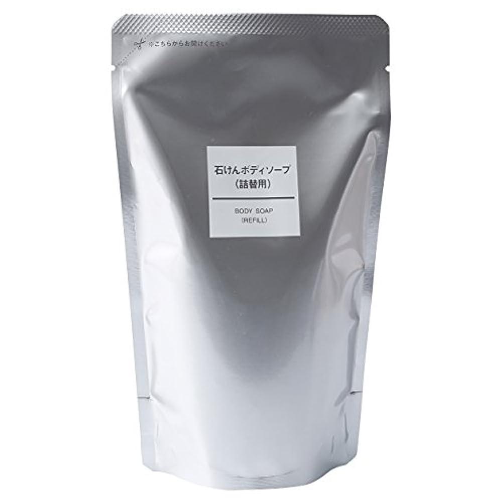 届ける吸収剤観点無印良品 石けんボディソープ(詰替用) (新)350ml 日本製