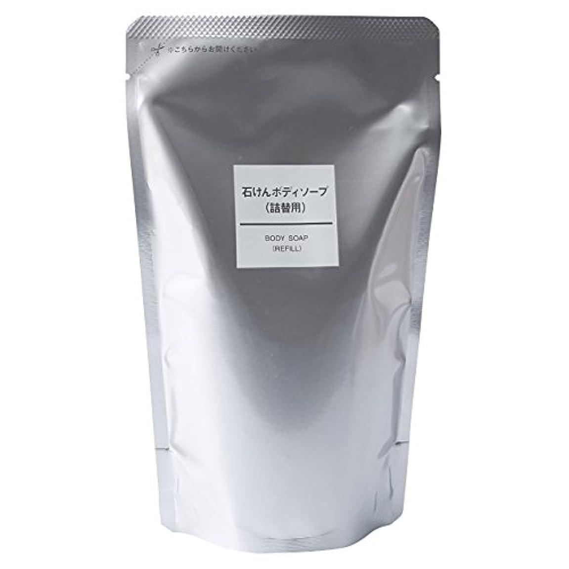 エゴイズム肥満泥無印良品 石けんボディソープ(詰替用) (新)350ml 日本製