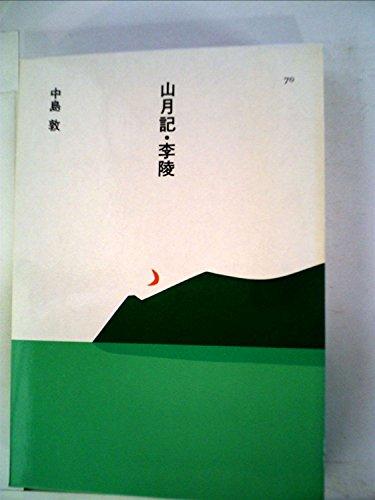 山月記・李陵 (1985年) (日本の文学〈70〉)