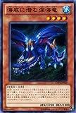 遊戯王カード 【 海底に潜む深海竜 】 EXP3-JP037-N 《 エクストラパックVol.3 》